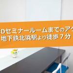 地下鉄堺筋線・北浜駅よりセミナールームまでのアクセス