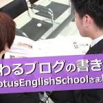 伝わるブログの書き方〜LotusEnglishSchoolさま編〜