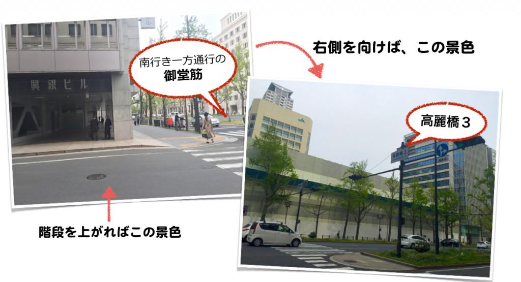 地下鉄淀屋橋からのアクセス.002