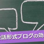 会話調ブログの効果