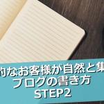ターゲットを設定する〜理想のお客様が自然と集まるブログの書き方 STEP2〜