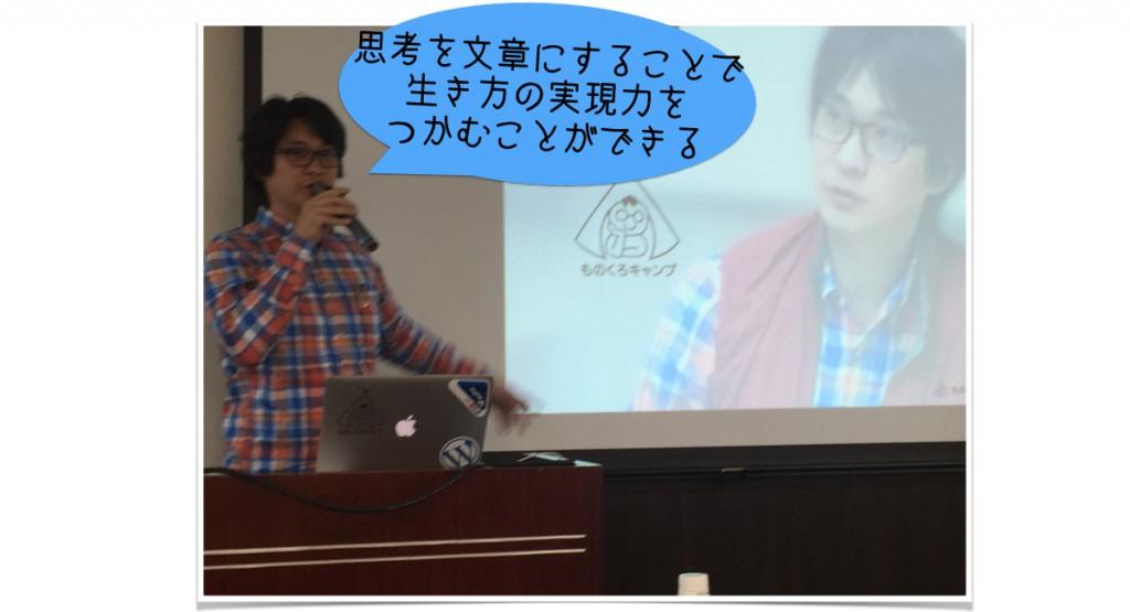 立花岳志さんの情報発信・ブランディングセミナー.005