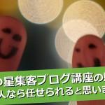 集客ブログ講座お客様の声〜この人なら任せられる!〜