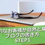 理想のお客様が自然と集まるブログの書き方 STEP1