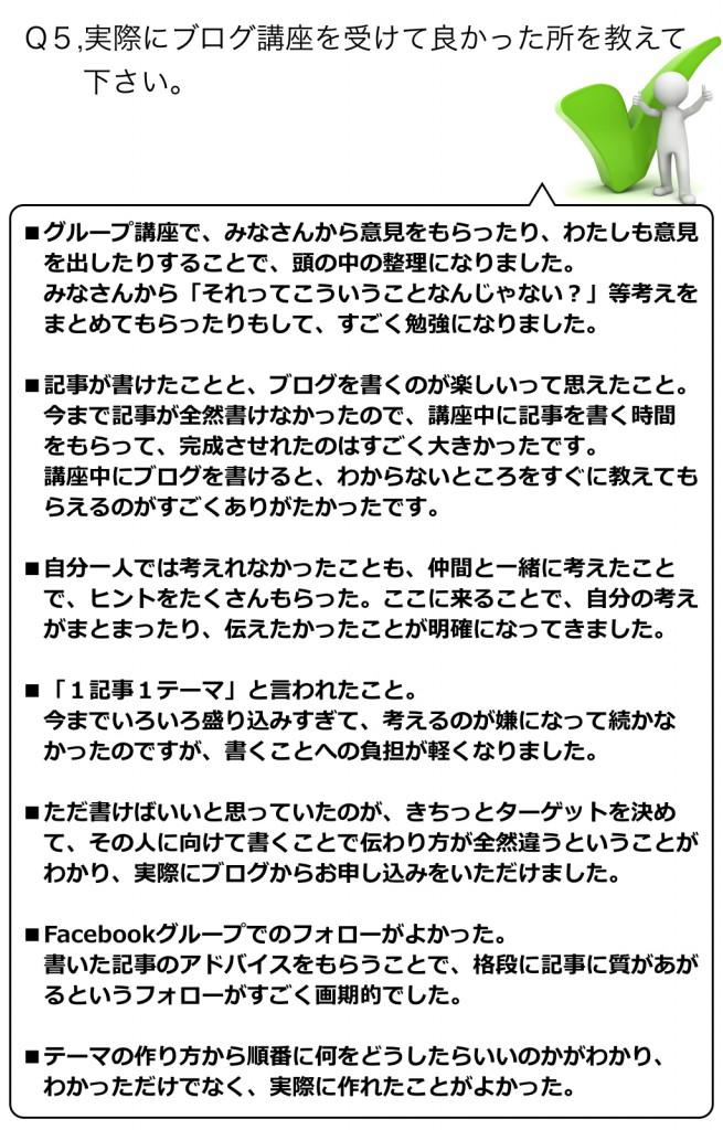 お客様アンケート(熊本) .005