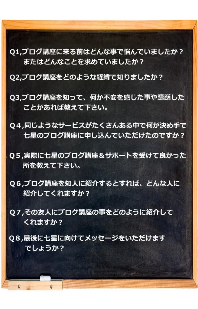 お客様アンケート(熊本) .001