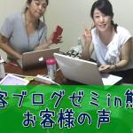 集客ブログ講座in熊本のお客様の声