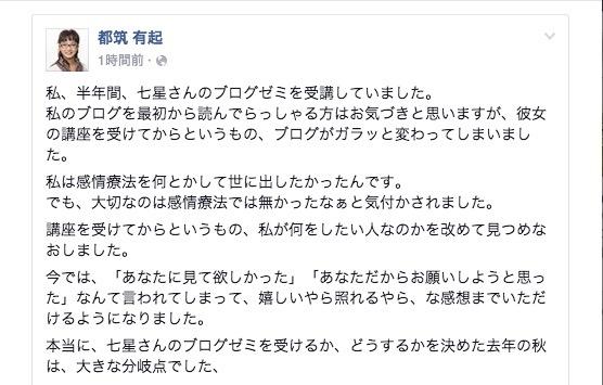 七星_なつこ_-_ブログ講座受講生の感想をいただきました。_http___esquared_jp_blog_impressions____