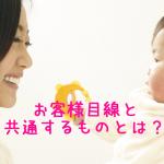 お客様目線は◯◯と共通する!?