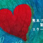 熊本でのブログ講座 第2期がスタートです!