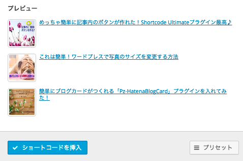 Shortcodes Ultimateの使い方