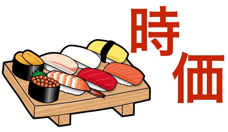 時価の寿司