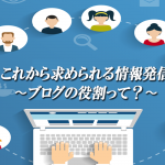 これから求められる情報発信〜ブログの役割って?〜