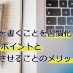 ブログを書くことを習慣化させる3つのポイントと習慣化させることのメリット
