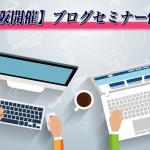 【大阪開催】ブログセミナー情報 〜初心者でも安心のブログ活用講座〜