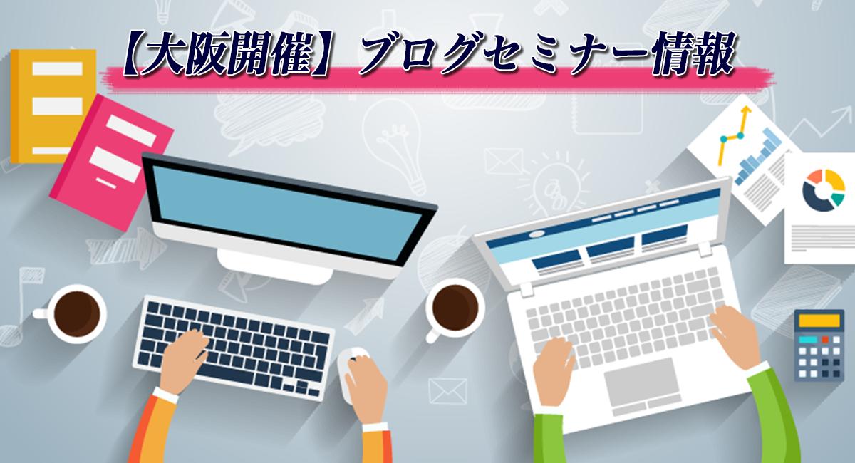 ブログセミナー情報大阪