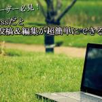 アメブロユーザー必見!wordpressだと画像の投稿&編集が超簡単な件