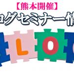 【熊本】ブログセミナー情報〜ワードプレスを利用したブログ発信の方法お伝えします〜
