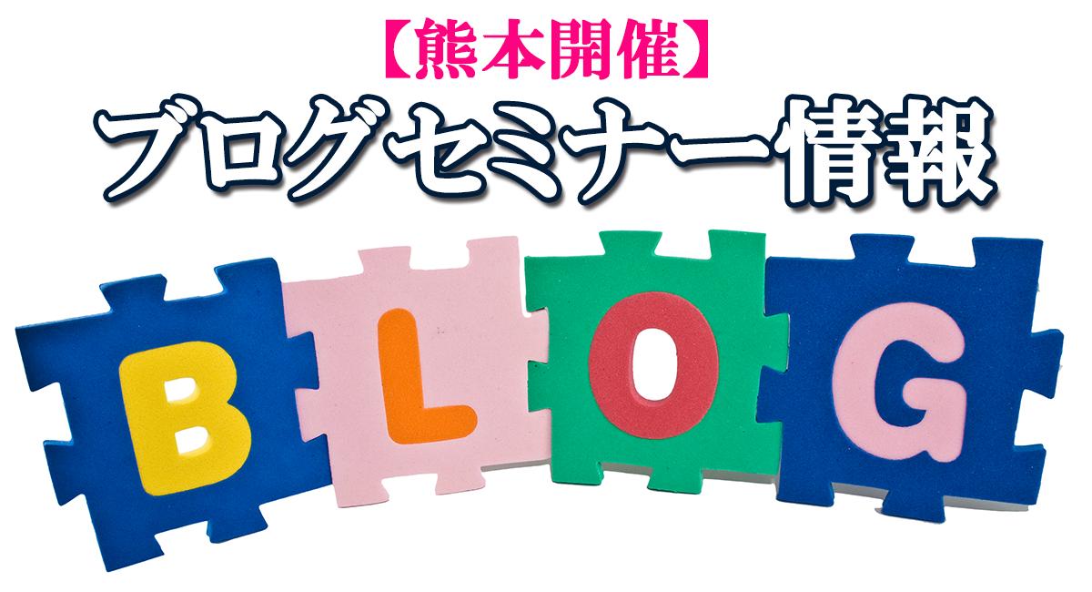 熊本ブログセミナー情報