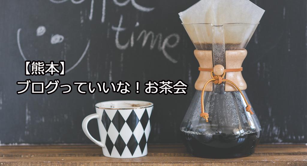 熊本お茶会