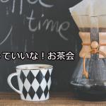 【熊本】ブログっていいな!お茶会開催のご案内
