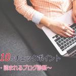 ブログ改善10のチェックポイント〜伝わる・読まれるブログ診断〜