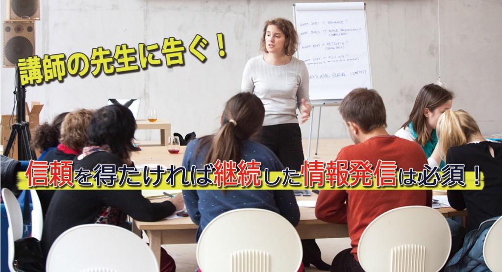 講師の先生の信頼は情報発信