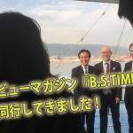 『神戸コンチェルトxスカイマークエアラインx神戸山手大学』 B.S.TIMESの対談取材に同行させていただきました