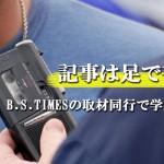 記事は足で書け〜B.S.TIMESの取材同行で学んだこと〜