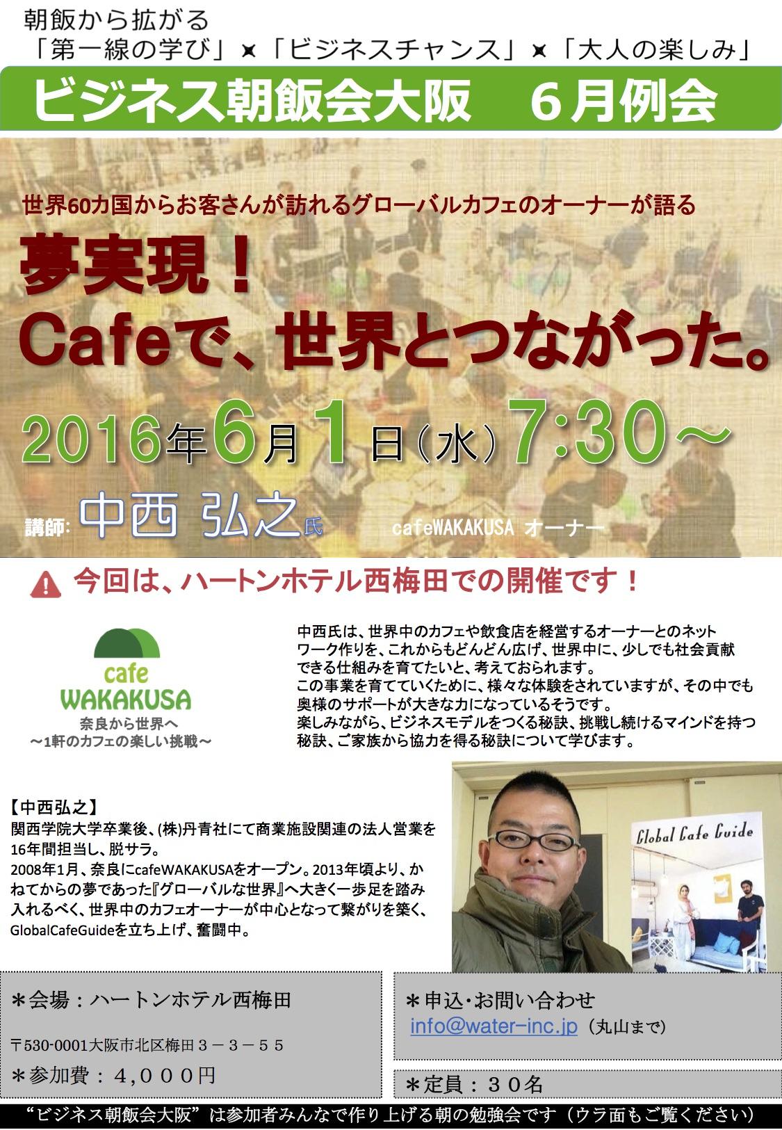 ビジネス朝飯会大阪6月