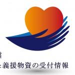 熊本地震における義援金&義援物資受け付け情報