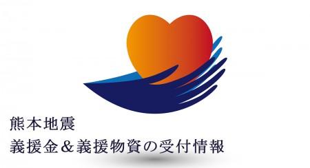 熊本地震義援金&義援物資情報