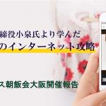 メルカリ取締役小泉氏に学んだインターネットのトレンド〜ビジネス朝飯会大阪〜