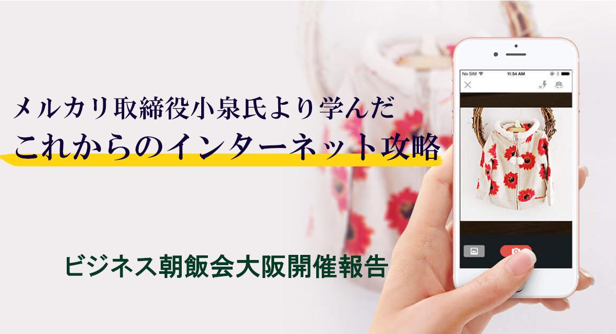 ビジネス朝飯会大阪4月