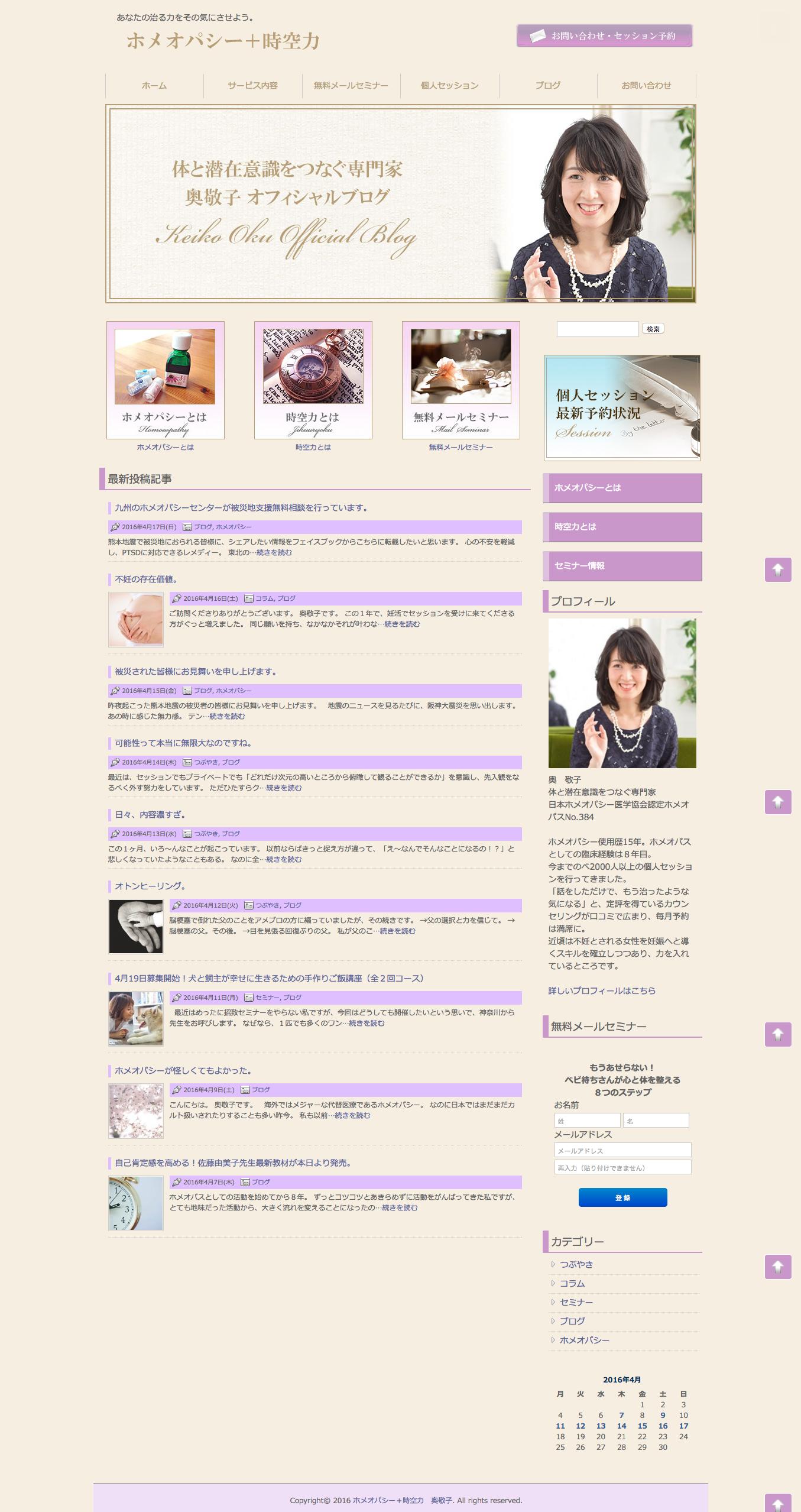 奥敬子さんワードプレスブログ