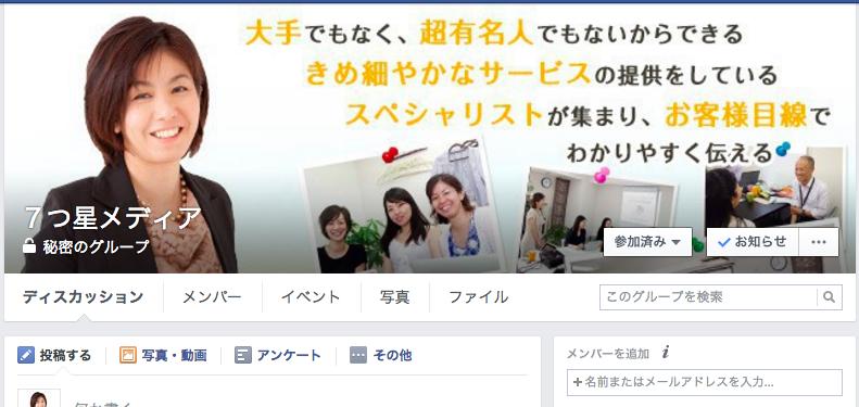 7つ星メディアFacebookグループ