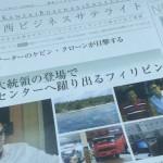 被災地 熊本へ わたしたちができること 〜7つ星☆コラム〜