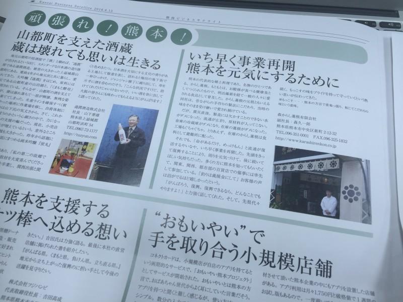 関西ビジネスサテライト新聞社