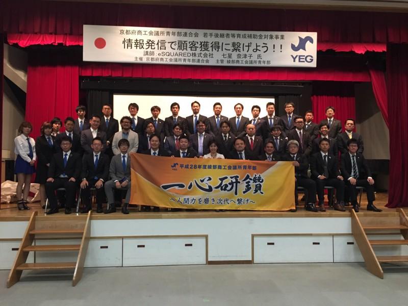 京都府商工会議所青年部連合会
