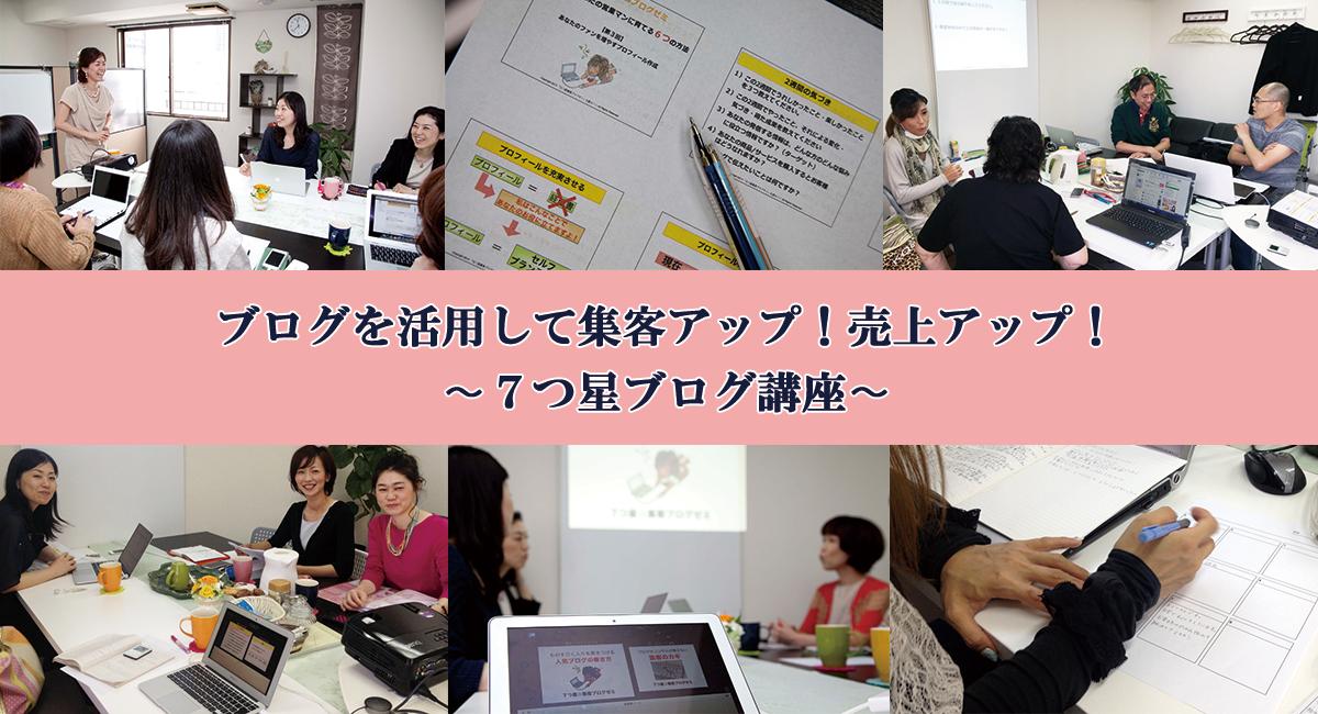 blog-seminar