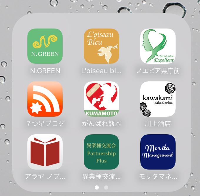 7つ星ブログオリジナルアプリ