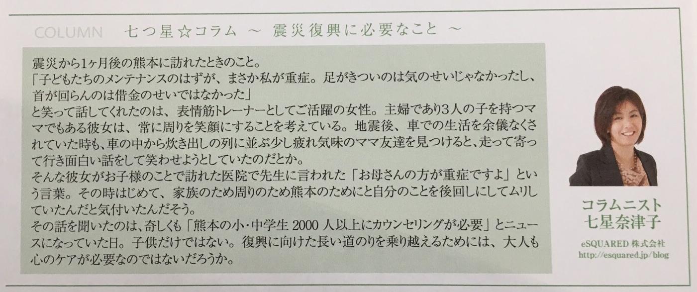 関西ビジネスサテライト新聞
