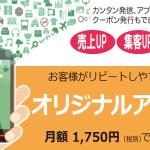 プッシュ通知で確実にお届けできるスマホアプリが格安で作れます!〜コネクトカード〜