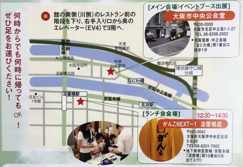 マッチングフェア会場地図