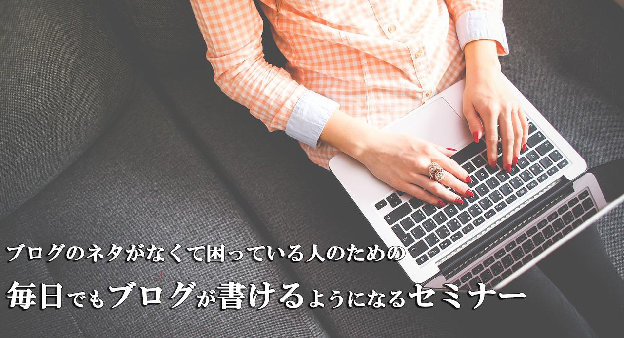ネタに困らなくなり人が集まるブログの書き方セミナー
