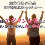 佐藤由美子先生1Dayセミナー『22世紀的アゲマン女性になるコツ〜女性の時代・女性性の時代に真の幸せをつかむ方法〜』
