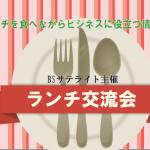 《大阪》ランチ交流会開催のご案内〜ランチを食べながらビジネスに役立つ情報と人脈をGET!〜