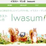 iwasumi.com